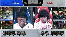 BLG VS LGD 第一场精彩集锦