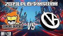VG vs SN_1_2019LPL春季赛第一周_DAY3