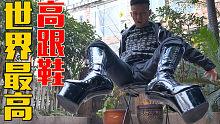 挑战世界最高高跟鞋!穿上它你能走一步我愿称你为最强!