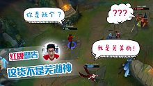 英雄联盟芜湖神:红牌警告!这货不是芜湖神!