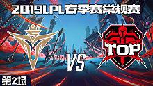 TOP vs V5_2_2019LPL春季赛第一周_DAY4