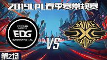 EDG vs SS_2_2019LPL春季赛第一周_DAY4