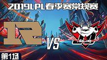 RNG vs JDG_1_2019LPL春季赛第九周_DAY3