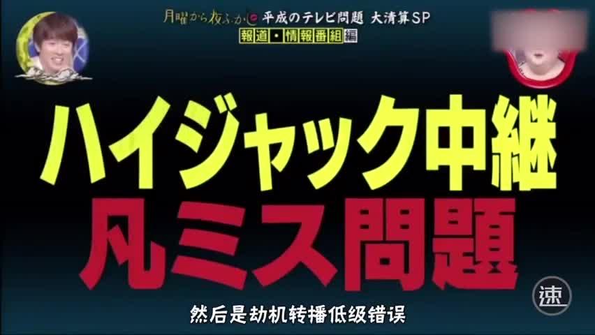 Big笑工坊-日本新闻节目爆笑放送事故合集!,打错电话,配错音