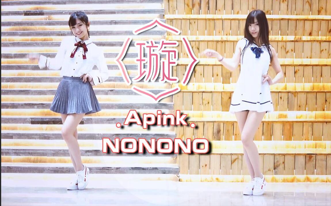 一次性带给你性感与清纯的双倍快乐 Apink《NONONO》舞蹈初体验