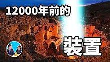 1万2千年前的这个装置究竟是用来做什么的?