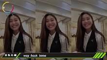 一首韩语歌曲《Way Back Home》,在各大短视频网站