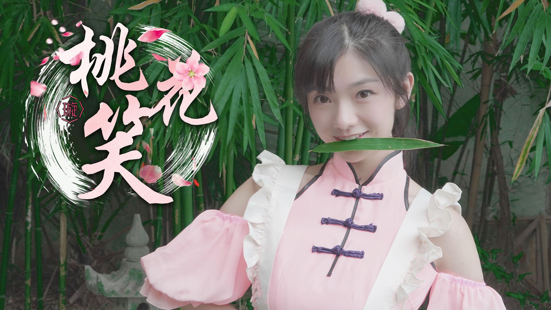 百变少女 萧璇-【萧璇】桃花笑 一起蹦蹦跳跳跟桃花儿聊一聊