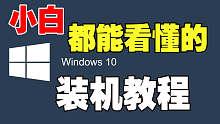 装机系列教程02-用微PE工具箱安装原版Windows10专业版,从0开始打造用于专业直播的系统!