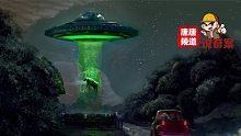 Big笑工坊-外星人入侵美国农场杀奶牛?神秘现象频频出现