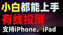 虎牙官方版USB有线投屏-支持iPhone、iPad。获得稳定、流畅画质的最简便方法