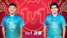 LOL全明星 > Uzi vs Bwipo_1v1单挑赛决赛_Day3_LOL全明星