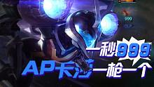 AP卡莎超电磁炮,一枪一个臭弟弟!