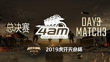 【天命杯】4AM战队视角 决赛第三日第三场