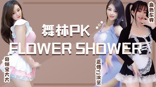 #舞林PK#《flower shower》奇领宝大大VS正恒YJ汝艺VS血色东霓