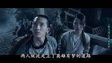 动作片:黄飞鸿之英雄有梦