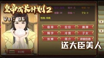 皇帝成长计划2的515151直播盒子盒子盒子