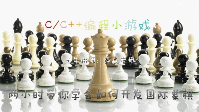 C/C++游戏开发课程(1):国际象棋