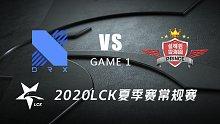 DRX vs SP#1-2020LCK夏季赛常规赛第三周Day5