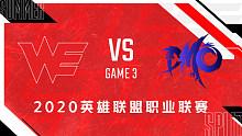 WE vs DMO_3_2020LPL夏季赛第六周_DAY1