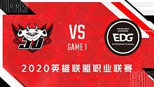 JDG vs EDG_1_2020LPL夏季赛第六周_DAY1