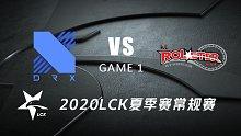 DRX vs KT#1-2020LCK夏季赛常规赛第四周Day1
