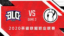 IG vs BLG_3_2020LPL夏季赛第六周_DAY3