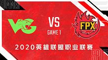VG vs FPX_1_2020LPL夏季赛第六周_DAY4