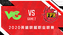 VG vs FPX_2_2020LPL夏季赛第六周_DAY4