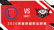 LGD vs JDG_1_2020LPL夏季赛第六周_DAY4
