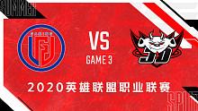 LGD vs JDG_3_2020LPL夏季赛第六周_DAY4