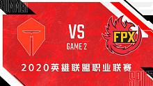 FPX vs TES_2_2020LPL夏季赛第六周_DAY6