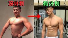 你为什么每年都减脂失败!1招帮你实现健身目标!新手必看!