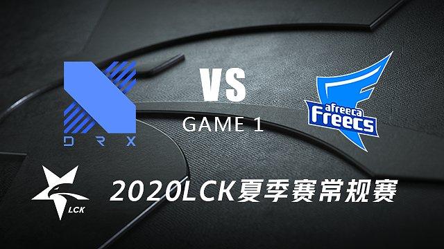 DRX vs AF#1-2020LCK夏季赛常规赛第七周Day3