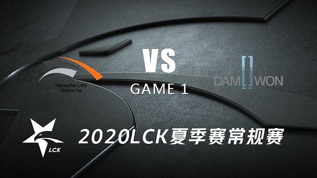 HLE vs DWG#1-2020LCK夏季赛常规赛第七周Day4