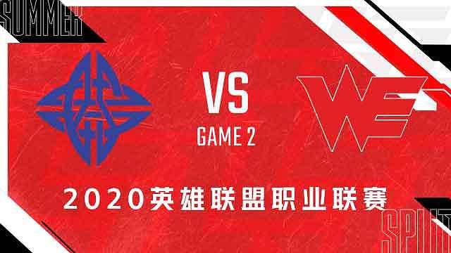 ES vs WE_2_2020LPL夏季赛第九周_DAY7