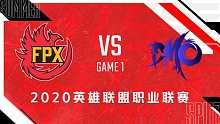 FPX vs DMO_1_2020LPL夏季赛第十周_DAY1