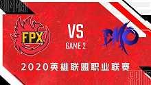 FPX vs DMO_2_2020LPL夏季赛第十周_DAY1