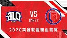 BLG vs LGD_2_2020LPL夏季赛第十周_DAY1