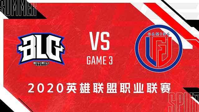 BLG vs LGD_3_2020LPL夏季赛第十周_DAY1