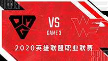 OMG vs WE_3_2020LPL夏季赛第十周_DAY2