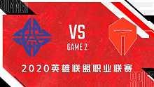 ES vs TES_2_2020LPL夏季赛第十周_DAY3
