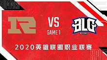 RNG vs BLG_1_2020LPL夏季赛第十周_DAY4