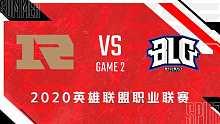 RNG vs BLG_2_2020LPL夏季赛第十周_DAY4