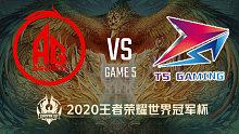 AG超玩会 vs TS-5 世冠半决赛