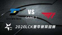 DYN vs T1#2-2020LCK夏季赛常规赛第八周Day4