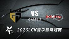 GEN vs KT#3-2020LCK夏季赛常规赛第八周Day4
