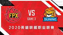 FPX vs SN_3_2020LPL夏季赛第十周_DAY7