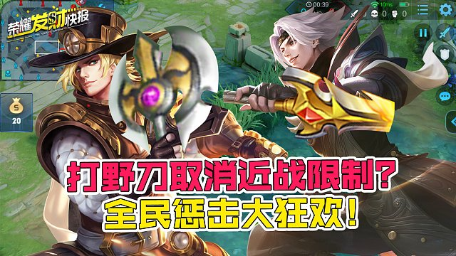 """【荣耀发财快报】新野刀来袭!""""大打野,多惩击""""时代或将来临!"""