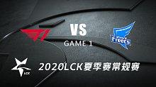 T1 vs AF#1-2020LCK夏季赛常规赛第九周Day1